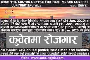 Read more about the article Job at Kuwait | The sultan center for trading & general contracing wll