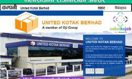 Job at United Kotak Berhad in Malaysia