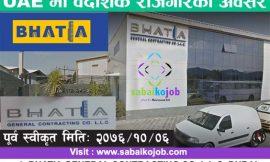 Job in Dubai at Bhatia general contracting co.llc