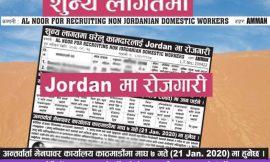 Job at Jordan   Apply at Zero Cost
