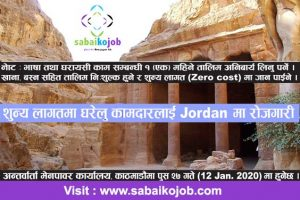 Read more about the article Job at Jordan in Housemaids services
