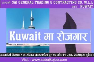 Read more about the article Job at Kuwait in Trading & contracting company