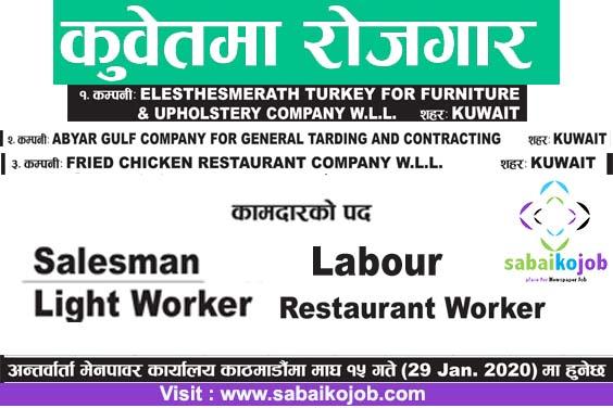Job in Kuwait for Salesman, Restaurant Worker, Light Worker