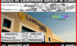 Job in Saudi | Vacancies at Landmark Group Co. Saudi