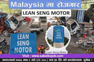 Read more about the article Job in Malaysia | Lean Seng Motor