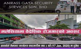 Job at Malaysia | Anirass gaya security services sdn.bhd