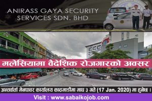 Read more about the article Job at Malaysia | Anirass gaya security services sdn.bhd