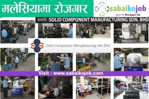 Read more about the article Job at solid component manufacturing sdn bhd