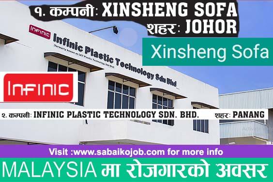 Job at xinsheng sofa & infinic plastic technology sdn.bhd