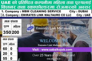 Read more about the article job at Emirates Link Maltauri Co | MBM Cleaning service