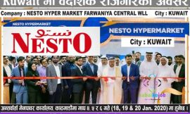 Job at Kuwait | Nesto Hyper Market Farwnaiya Central WLL