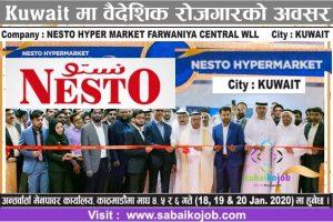 Read more about the article Job at Kuwait | Nesto Hyper Market Farwnaiya Central WLL