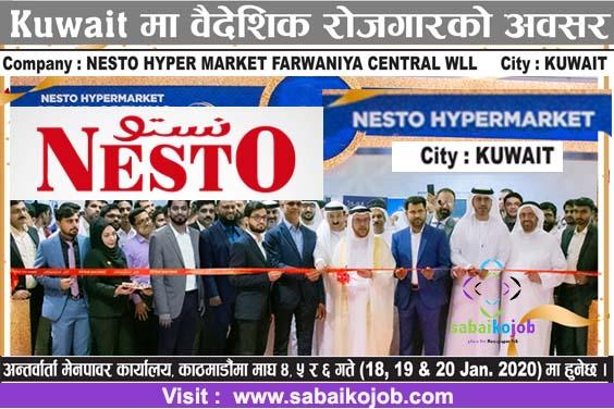 Job at Kuwait | Nesto Hyper Market Farwnaiya Central WLL