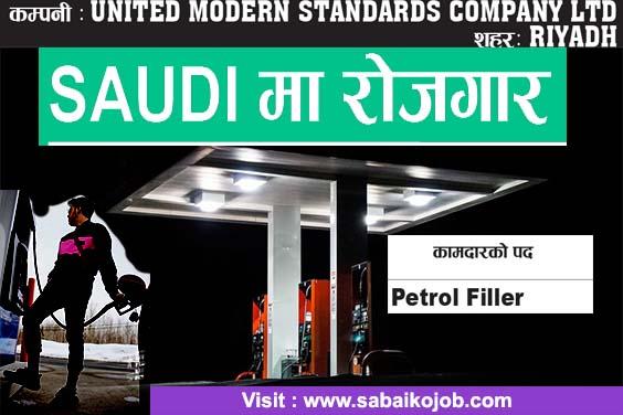 Petrol Filler Job In Saudi
