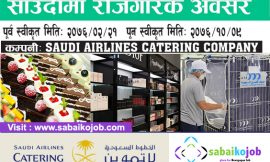 Salary up to 75,725 in Saudi Airlines Catering Company