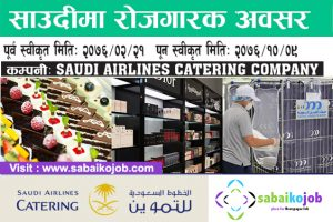Read more about the article Salary up to 75,725 in Saudi Airlines Catering Company
