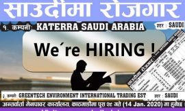 Job at Katerra Saudi Arabia | greentech environment international trading est