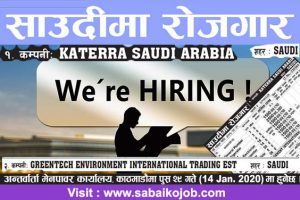 Read more about the article Job at Katerra Saudi Arabia | greentech environment international trading est