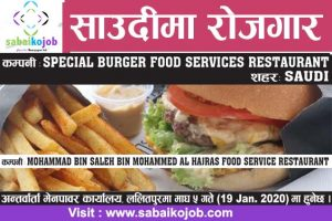 Read more about the article Job at Saudi | Special Burger food services restaurant