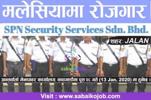 Read more about the article Job in Malaysia at Spn Security Sevices Sdn Bhd