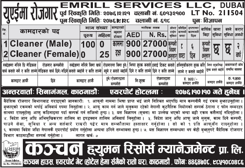 job at uae emrill services llc