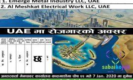 Job at Metal Industry & Electrical work Company,UAE