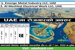 Read more about the article Job at Metal Industry & Electrical work Company,UAE