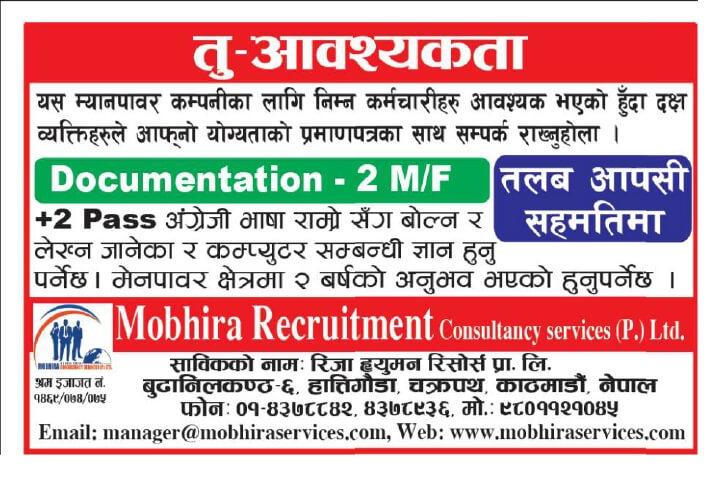 job at mobhira recruitment