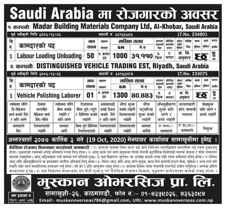 Saudi 234801