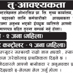 Job at Pukar International Overseas Pvt. Ltd.