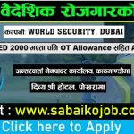 Al Secure Manpower Recruitment p.Ltd