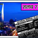 Continental Manpower (Nepal) Pvt.Ltd
