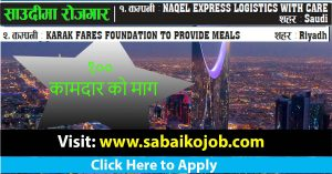 Read more about the article 100 General Vehicle Driver needed in Saudi