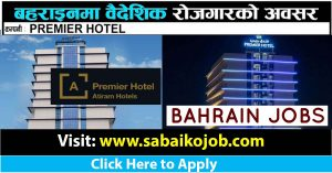 Read more about the article Job Vacancy at PREMIER HOTEL