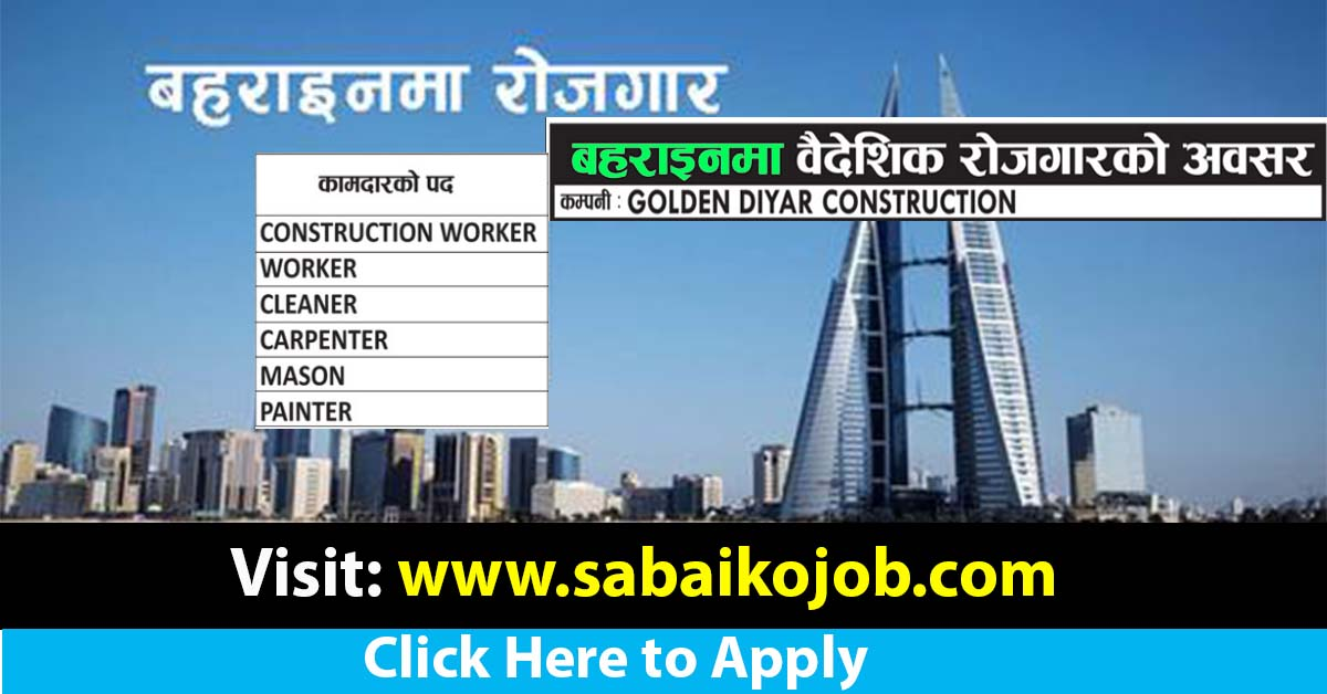 Read more about the article Job Vacancy at GOLDEN DIYAR CONSTRUCTION
