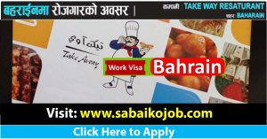 Read more about the article Job Vacancy at TAKE WAY RESTAURANT Baharain