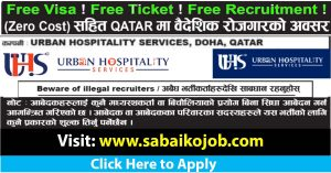 Read more about the article Free Visa ! Free Ticket ! Free Recruitment ! for Qatar