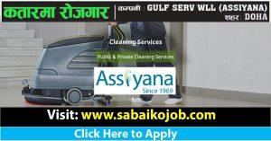 Read more about the article Job Vacancy at GULF SERV WLL (ASSIYANA) DOHA