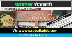 Read more about the article Job Vacancy at THE GARDEN VILLAGE RESTAURANT