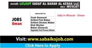Read more about the article Job Vacancy at LULUAT SADAF AL BAHAR AL AZRAK LLC MUSCAT