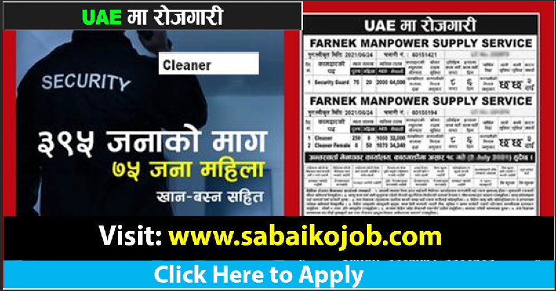Read more about the article Job vacancy at FARNEK MANPOWER SUPPLY SERVICE