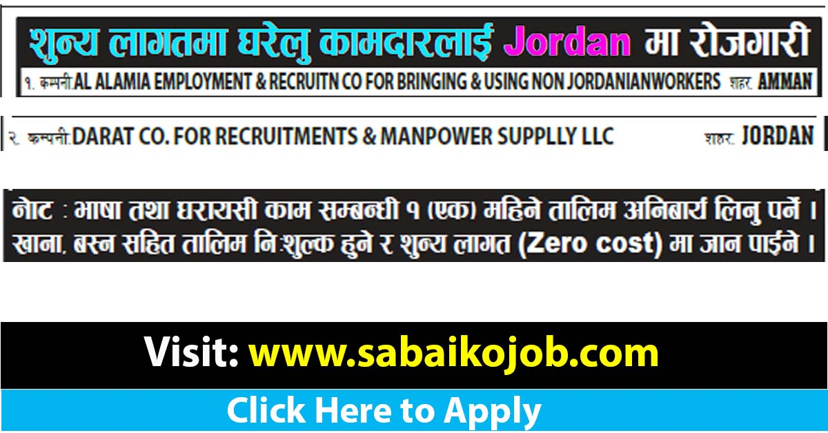 Read more about the article House Maid Jobs in Jordan