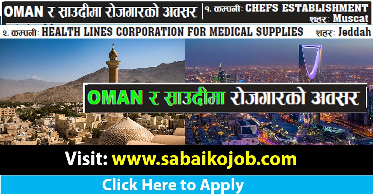 Read more about the article Jobs in Oman and Saudi Arabia