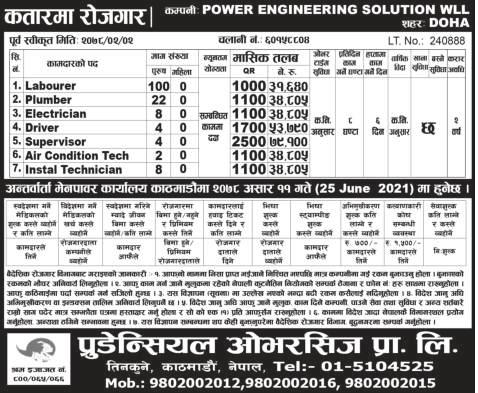 power engineering solution wll doha