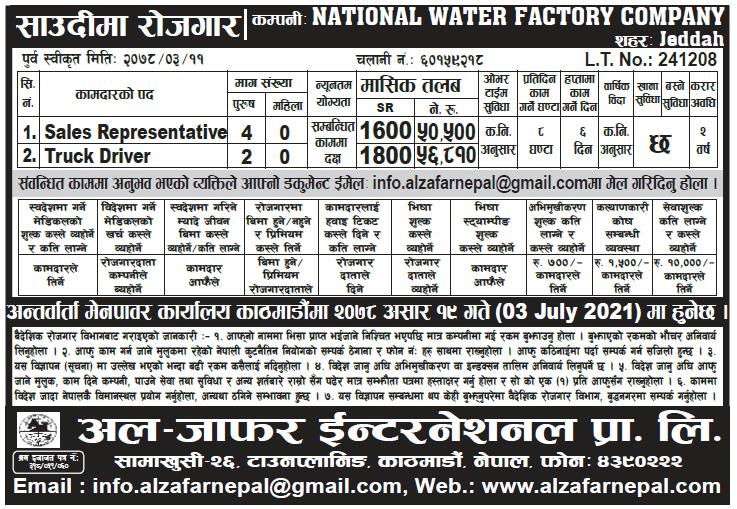 NATIONAL WATER FACTORY COMPANY JEDDAH