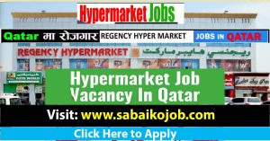Read more about the article Job vacancy at REGENCY HYPER MARKET