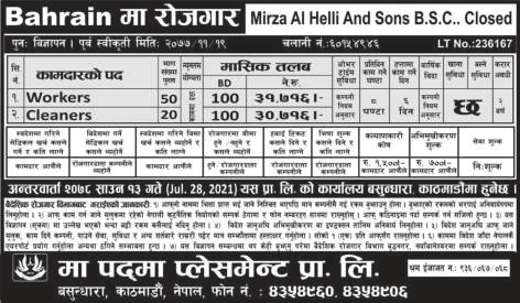 Mirza Al Helli and Sons B.S.C closed