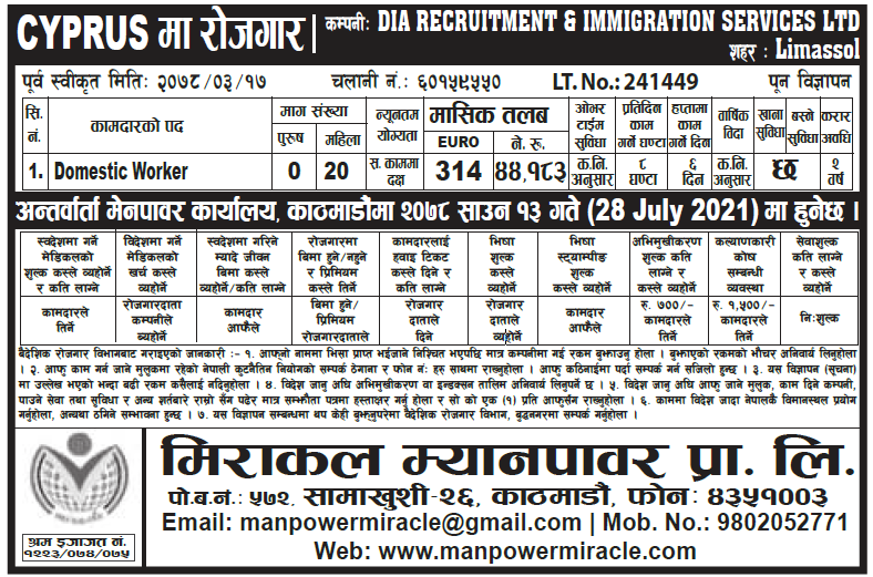 DIA RECRUITMENT AND IMMIGRATION SERVICE