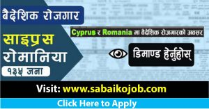 Read more about the article Jobs in Cyprus and Romania