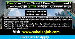 Read more about the article Free Visa ! Free Ticket ! Free Recruitment for Qatar